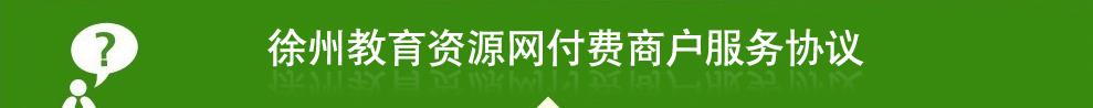 徐州教育资源网付费商户服务协议